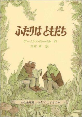 アーノルド・ローベルのおすすめ絵本!『ふたりはともだち』の作者