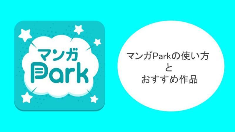 「マンガPark」のおすすめ作品と、基本的な使い方を紹介!ラジオも聴ける……!?