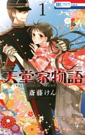 『天堂家物語』が無料!レトロな雰囲気が魅力の恋愛漫画を全巻ネタバレ紹介!