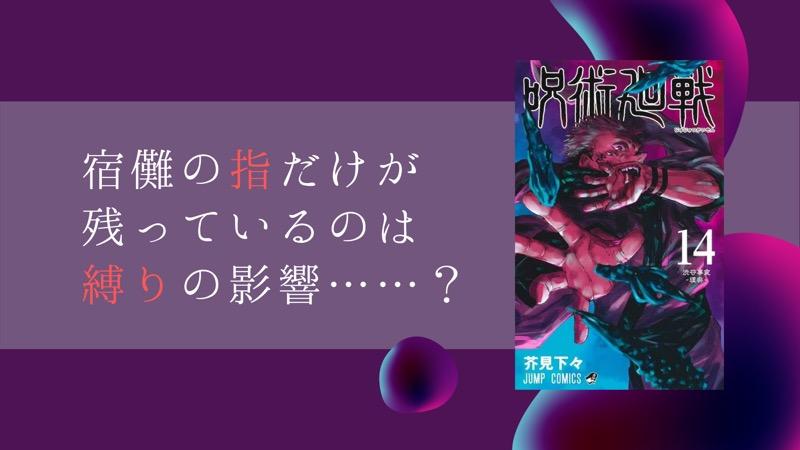 『呪術廻戦』宿儺の「指だけ」が残っている理由を考察!「縛り」の影響……!?