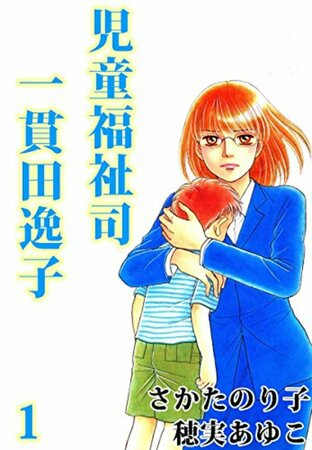 『児童福祉司 一貫田逸子』全2巻の考えさせられるエピソードをネタバレ紹介