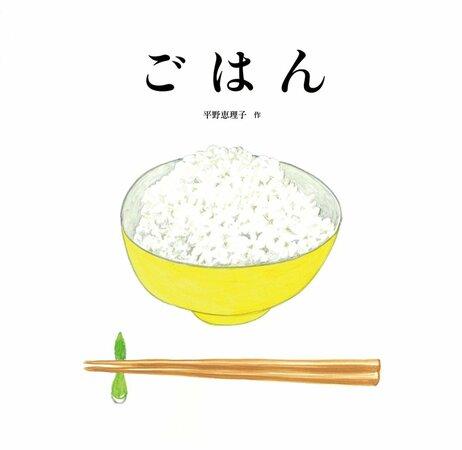 ごはんを食べるのが楽しくなる絵本6選!おいしそうでお腹が鳴っちゃう!