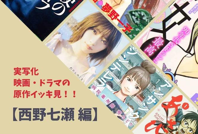 西野七瀬が出演した映画、テレビドラマの原作を完全網羅!「あな番」以外も面白い