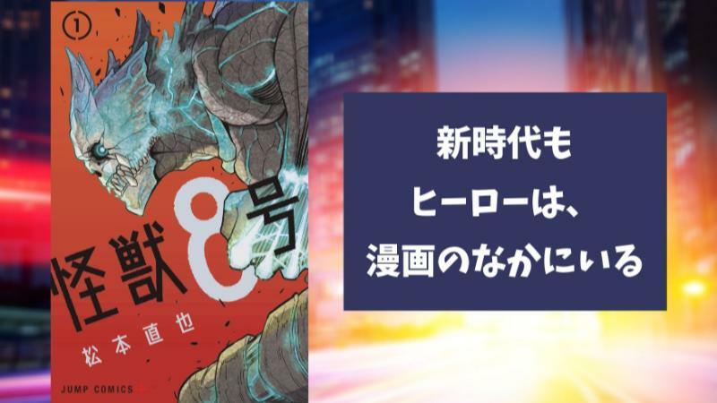 『怪獣8号』人気の理由やおすすめエピソード!王道変身ヒーロー漫画として考察