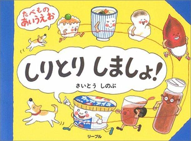 言葉遊びを楽しめる、おすすめの絵本5選!ひらがなを学ぶきっかけに