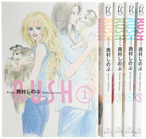 西村しのぶのおすすめ漫画5選!『RUSH』『サードガール』など