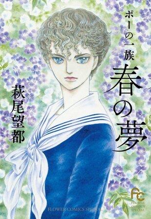 『ポーの一族』は永遠の名作。続編「春の夢」まで魅力を全巻ネタバレ紹介!