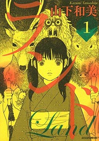 山下和美のおすすめ漫画5選!『ランド』など人気作品多数!
