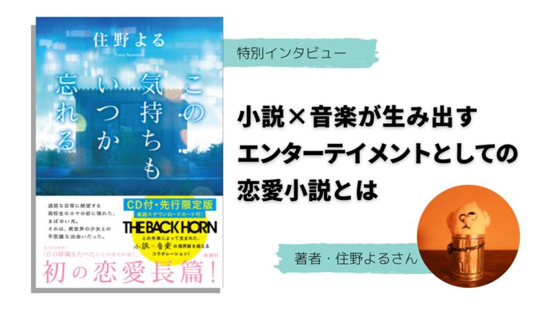 住野よる最新刊『この気持ちもいつか忘れる』 発売記念インタビュー
