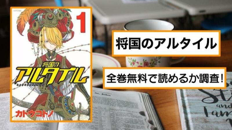 【将国のアルタイル】全巻無料で読めるか調査!アプリや漫画バンクの代わりに