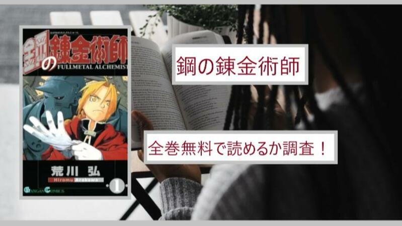【鋼の錬金術師】全巻無料で読めるか調査!漫画を今すぐ安全に