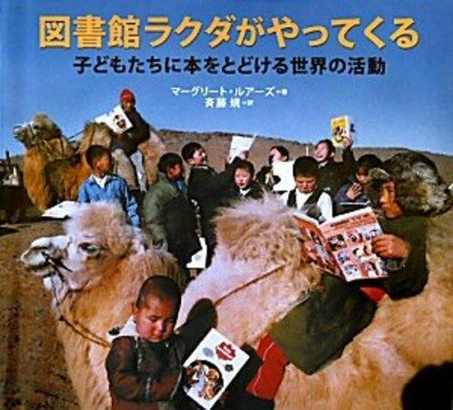 12歳の子に贈りたい、おすすめの絵本〜児童書5選!【6年生向け】