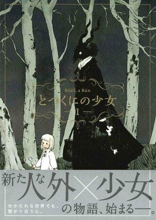 漫画『とつくにの少女』ダークファンタジーの世界にハマる。7巻までネタバレ紹介!