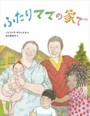 ジェンダーフリーやLGBTがテーマの絵本おすすめ6選!子どもでもわかる性の多様性