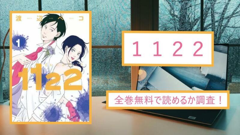 【1122】全巻無料(1~7巻)で漫画を読めるか調査!スマホアプリでも