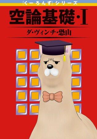 「くーろんず」ダ・ヴィンチ・恐山の狂才をネタバレ紹介!【無料漫画】