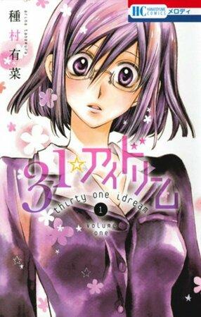 『31☆アイドリーム』が無料!5巻までの見所とキャラの魅力をネタバレ紹介