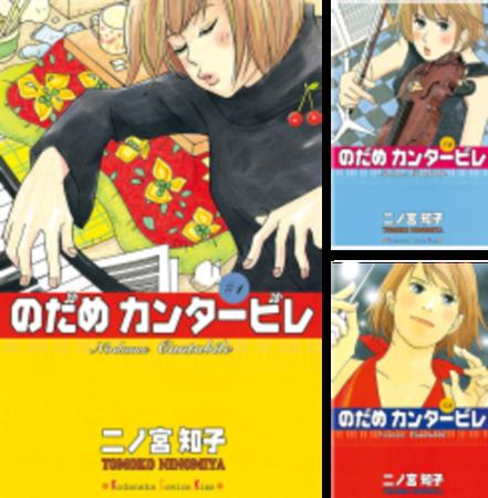 二ノ宮知子のおすすめ漫画ランキングベスト5!『のだめカンタービレ』の作者