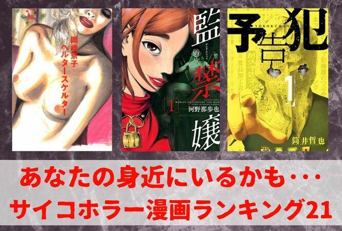 人間の心理が怖いサイコホラー漫画おすすめランキングベスト21!