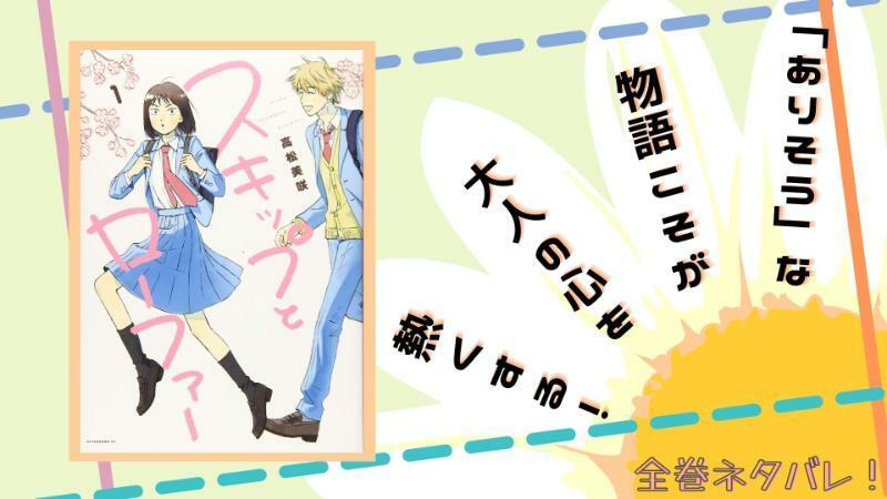 『スキップとローファー』軽やかなタッチの青春漫画!全巻ネタバレ