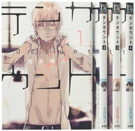 宝井理人のおすすめ漫画ランキングベスト4!『テンカウント』だけじゃない