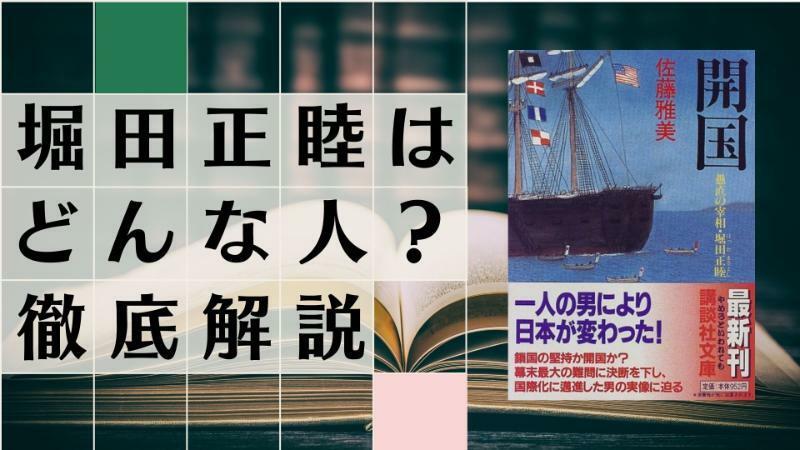 堀田正睦はどんな人?佐倉藩主から老中時代の日米修好通商条約交渉まで解説!