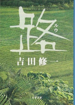 『路(ルウ)』吉田修一が描く4つの切ない物語。登場人物、あらすじを解説