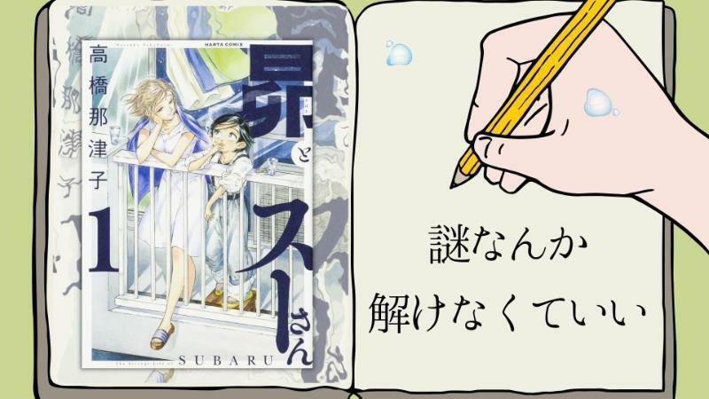 『昴とスーさん』あらすじ紹介と昴の秘密をネタバレ!新刊の展開も考察