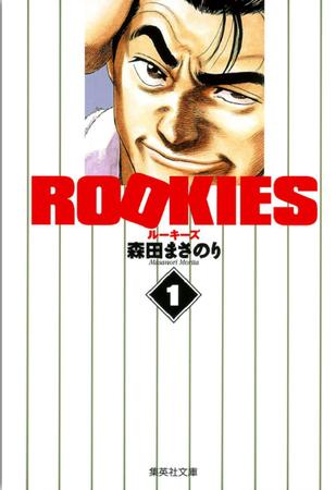 漫画『ROOKIES(ルーキーズ)』キャラの名言、ドラマのキャストを紹介