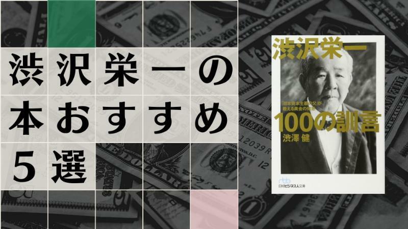 渋沢栄一の本おすすめ5選!500超の会社設立など功績もわかりやすく解説!