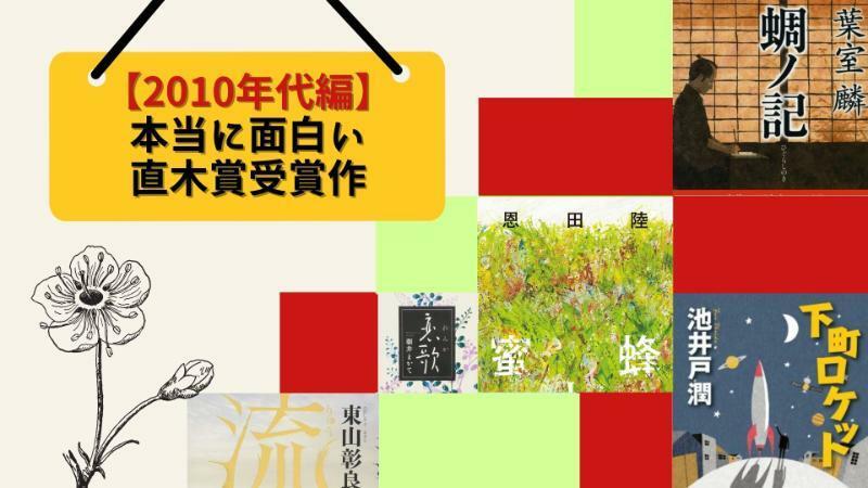 本当に面白い直木賞受賞作品おすすめ5選!【2010年代編】