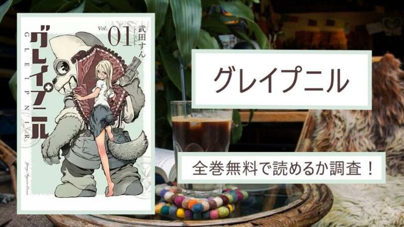 【グレイプニル】全巻無料で漫画を読めるか調査!スマホアプリでも