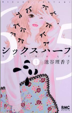『シックスハーフ』最終回までの見所ネタバレ紹介!記憶喪失からの恋【無料】