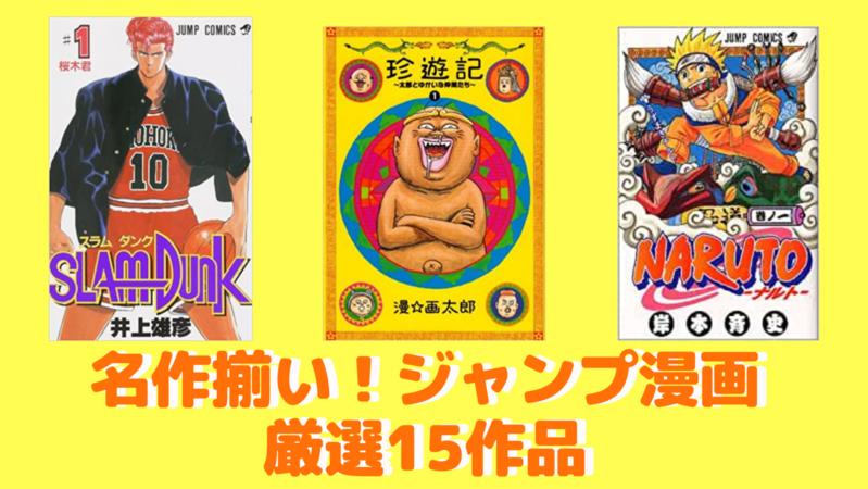 歴代ジャンプで本当に面白い漫画おすすめ15選!【完結済みの人気作品】