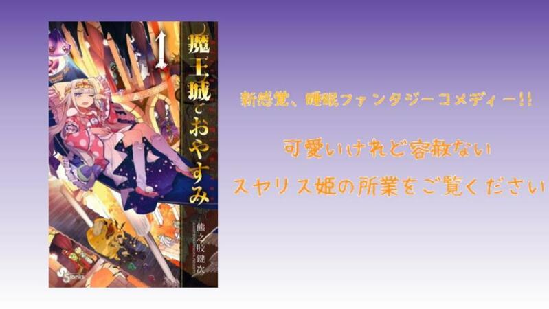 『魔王城でおやすみ』原作で読むべきおすすめエピソードベスト5!【最新12巻ネタバレ注意】