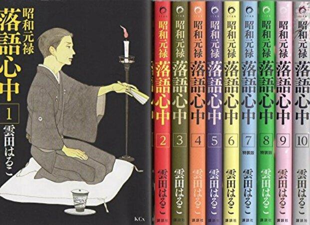 漫画『昭和元禄落語心中』の最終巻までの見所を本気でネタバレ考察!