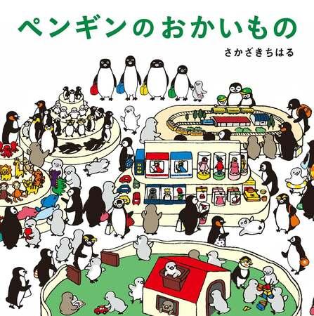 坂崎千春の大人におすすめの絵本4選!Suicaペンギンの生みの親!