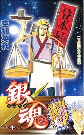 『銀魂』長谷川泰三の7の魅力!マダオはダメダメでかっこよくて強い!
