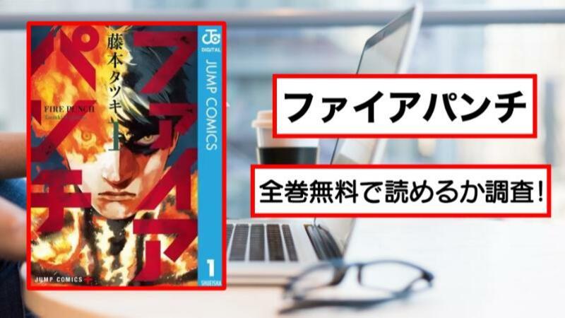 【ファイアパンチ】全巻無料(1~8巻最終巻)で漫画を読めるか調査