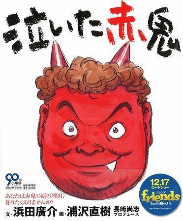 『泣いた赤おに』は道徳の教科書にも!あらすじや教訓、浦沢直樹の絵本も紹介
