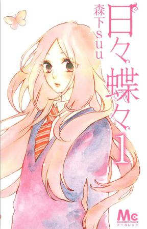 『日々蝶々』を最終回まで全巻ネタバレ!可愛すぎるすいれんの恋物語【無料】