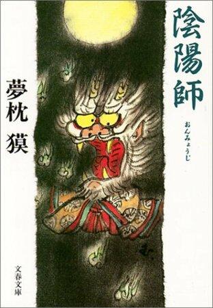 陰陽師・安倍晴明を知れる本おすすめ5冊!小説、漫画、秘伝の占術まで