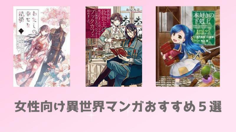 女性向け異世界シリーズおすすめ作品を紹介!