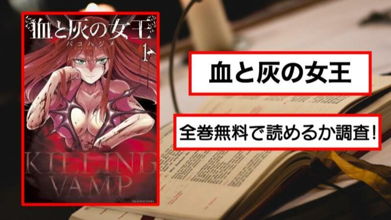 【血と灰の女王】全巻無料で読める?アプリや漫画バンクの代わりに