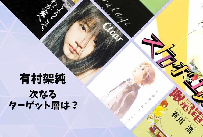 有村架純が実写化で出演した映画、テレビドラマの原作を紹介!「かわいい」が溢れる役総まとめ