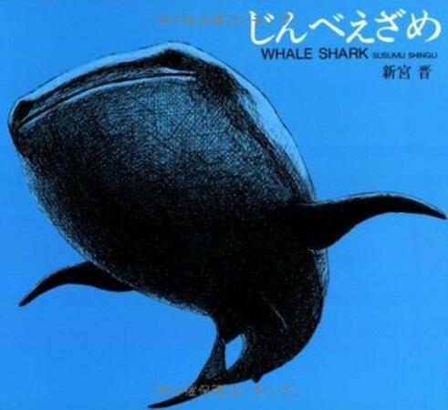 意外だらけのジンベエザメの生態!どんな餌を食べたらあんなに大きくなるのか