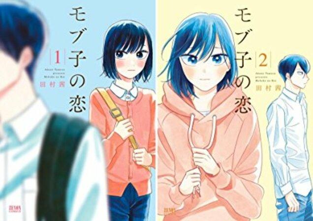 『モブ子の恋』にキュン死に!最新5巻までの見所を全巻ネタバレ紹介【無料】
