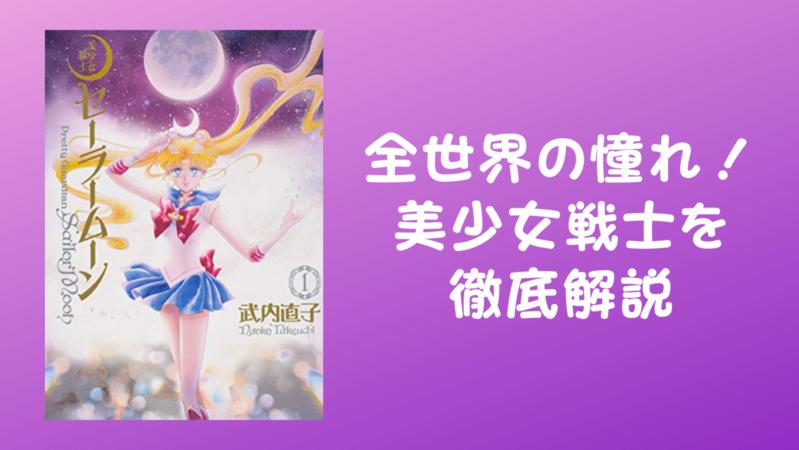 原作版『美少女戦士セーラームーン』を全巻徹底紹介!【懐かしなかよし漫画】