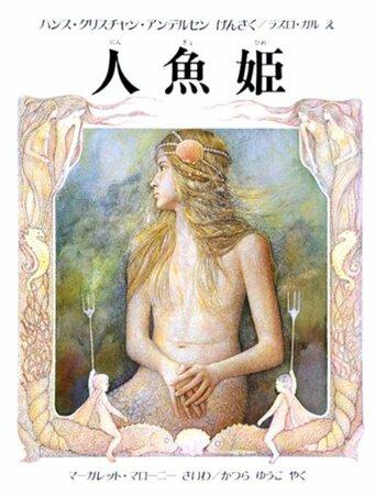 「人魚姫」の魔女はなぜ声を奪ったのか。原作のあらすじやおすすめ絵本も紹介