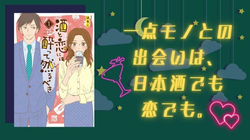 呑みたくなる!『酒と恋には酔って然るべき』全巻見所や登場する日本酒一覧!オトナの恋愛漫画